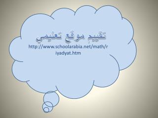 schoolarabia/math/riyadyat.htm