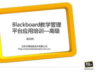 Blackboard 教学管理平台应用培训 — 高级