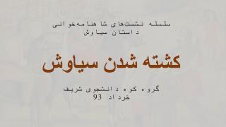 سلسله نشستهای شاهنامهخوانی داستان سیاوش کشته شدن سیاوش گروه کوه دانشجوی شریف خرداد 93