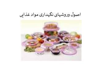 اصول وروشهای نگهداری مواد غذایی