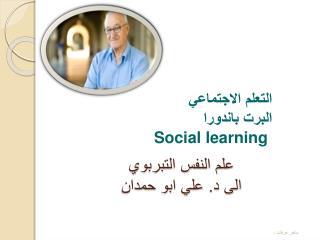 علم النفس التبربوي الى د.  علي ابو حمدان