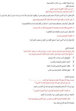 حل أنشطة الطالب   درس الآداب الاجتماعية: النشاط  الأول -  حدد من الآيات الكريمة ما يفيد المعنى: