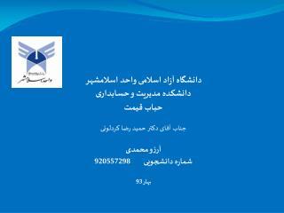 دانشگاه آزاد اسلامی واحد اسلامشهر دانشکده مدیریت و حسابداری حباب قیمت