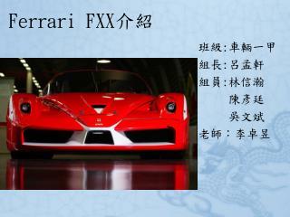 Ferrari FXX 介紹