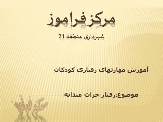 مرکز فراموز شهرداری منطقه 21