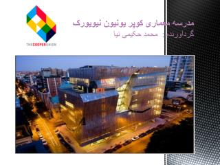 مدرسه معماری کوپر یونیون  نیویورک گردآورنده :  محمد حکیمی نیا
