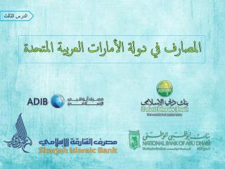 المصارف في دولة الأمارات العربية المتحدة