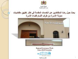 Regional Governance Week Cairo , 26-29  November