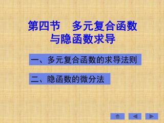 第四节  多元复合函数与隐函数求导