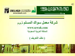 شركة معمل سواك المسلم  ذ.م.م sewak المملكة العربية السعودية  ( ملف التعريف )
