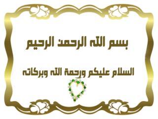 الجمهورية الجزائرية الشعبية  بحث حول  الطاقة  و  المواطنة      ثانوية شرفي الطيب