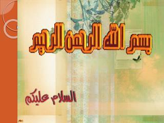 بعض مدارس  الفكر التربوي  الاسلامي