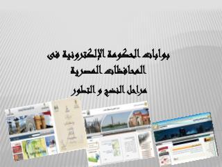 بوابات الحكومة الإلكترونية فى المحافظات المصرية
