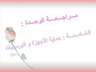 مـــراجـــعــــة الوحـــدة :