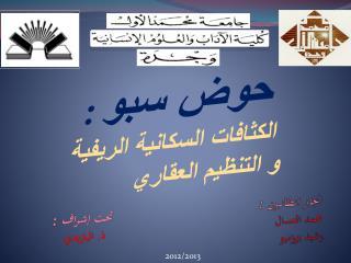 : انجاز الطالبين محمد العسال رشيد  بوزمبو