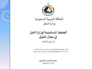 المملكة العربية السعودية  وزارة النقل
