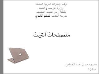 دولـﮧ الإمارات العربيه المتحدة  ۈزآرةَ التربيــﮧ  ۈ  التعليمَ  منَطقة رآس الخيمـﮧ التعليميـﮧ