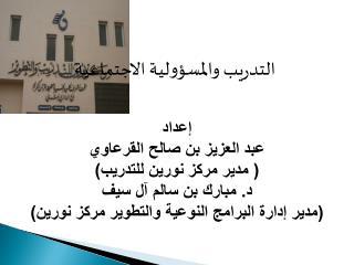 التدريب والمسؤولية الاجتماعية إعداد عبد العزيز بن صالح القرعاوي  ( مدير مركز نورين للتدريب)