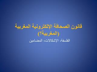 قانون  الصحافة  الإلكترونية المغربية (المغربية؟)