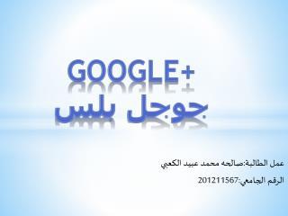 عمل  الطالبة:صالحه  محمد عبيد الكعبي الرقم الجامعي:201211567