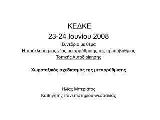 ΚΕΔΚΕ 23-24 Ιουνίου 2008 Συνέδριο με θέμα  Η πρόκληση μιας νέας μεταρρύθμισης της πρωτοβάθμιας