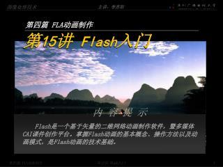 第 15 讲  Flash 入门