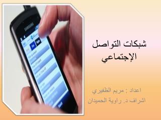 شبكات التواصل الإجتماعي