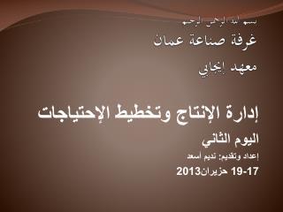 بسم الله الرحمن الرحيم غرفة صناعة عمان معهد إيجابي