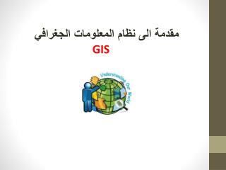 مقدمة الى نظام  المعلومات  الجغرافي GIS