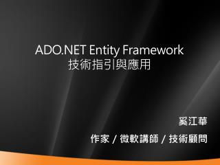 ADO Entity Framework