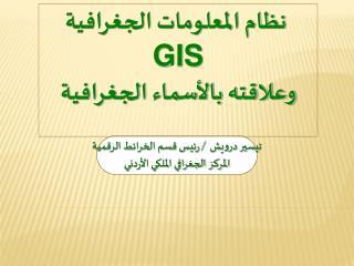 تيسير درويش   / رئيس قسم الخرائط الرقمية المركز الجغرافي الملكي الأردني
