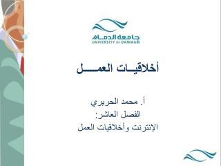 أخلاقيــات العمـــــل أ. محمد الحريري الفصل العاشر: الإنترنت وأخلاقيات العمل
