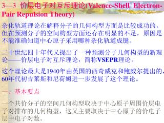 3—3  价层电子对互斥理论 (Valence-Shell Electron-Pair Repulsion Theory)