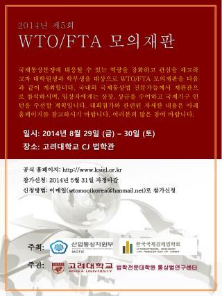 2014 년 제 5 회 WTO/FTA  모의재판