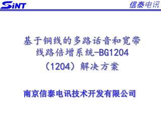 基于铜线的多路话音 和 宽带 线路倍增系统 -BG1204 (1204) 解决方案