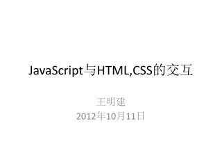 JavaScript 与 HTML,CSS 的交互