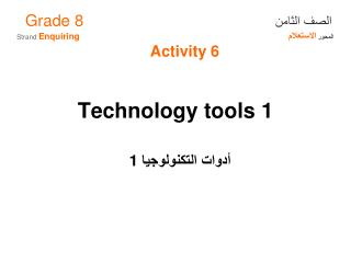 Technology tools 1