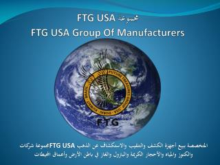 FTG USA  مجموعة FTG USA Group  Of Manufacturers