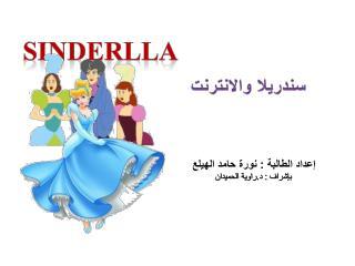 sinderlla