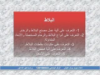 إعداد:مؤيد بسام عايش     الرقم الجامعي:120100033     م.إسماعيل الداعور