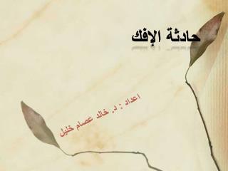 اعداد : د. خالد عصام خليل