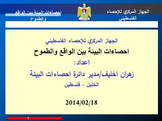 الجهاز المركزي للإحصاء الفلسطيني احصاءات  البيئة بين الواقع  والطموح اعداد: