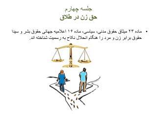 جلسه چهارم حق زن در طلاق