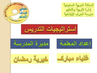 المملكة العربية السعودية  إدارة التربية والتعليم  مدرسة الحرف  الإبتدائية