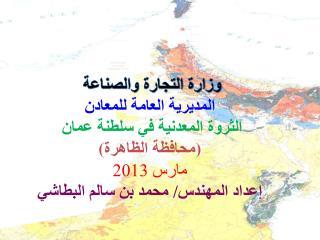 وزارة التجارة والصناعة  المديرية العامة للمعادن الثروة المعدنية في سلطنة عمان  ( محافظة الظاهرة )