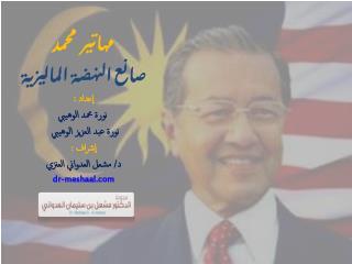 من هو مهاتير محمد ؟