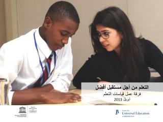 التعلم من أجل مستقبل أفضل فرقة عمل قياسات التعلم أبريل 2013