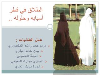 الطلاق في  قطر أسبابه وحلوله ..