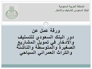 المملكة العربية السعودية البنك السعودي للتسليف والادخار