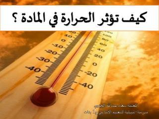 كيف  تؤثر الحرارة في المادة ؟